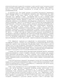 Реферат на тему Организация объединенных наций docsity Банк  Скачать документ