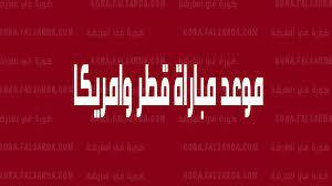 موعد مباراة قطر وامريكا بطولة كأس الكونكاكاف الذهبية والقنوات الناقلة -  كورة في العارضة