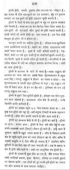 essay for children on holi in hindi