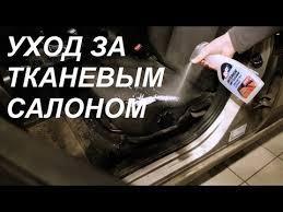 Купить <b>Очиститель обивки салона</b> по выгодной цене в Москве ...