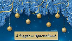 Вірші на Різдво Христове українською мовою - Amazing Ukraine - Дивовижна  Україна