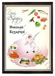 повара Повар виртуоз награды поварам и кулинарам под заказ Диплом повара Повар виртуоз награды поварам и кулинарам под заказ