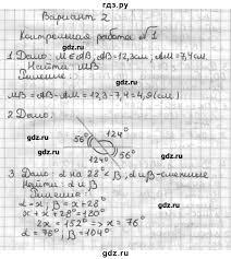 ГДЗ контрольная работа вариант геометрия класс  ГДЗ по геометрии 7 класс Мерзляк А Г дидактические материалы контрольная работа вариант