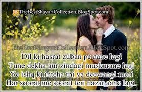 shayari photo hindi shayari love romantic shayari romantic poetry most romantic