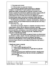 Себестоимость ремонта детали Экономический анализ  Экономический анализ технологического процесса Экономическая часть дипломной работы