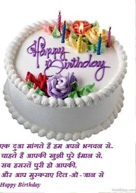 happy birthday sms in hindi for siste