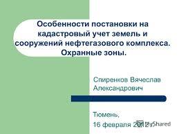 Внесение изменений кадастровый учет земельного участка