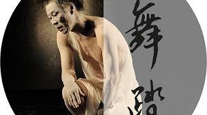 Resultado de imagem para tadashi endo