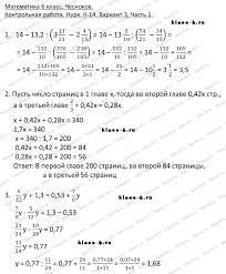 Математика класс дидактические материалы Чесноков контрольная  РАБОТА НУРК К 14 ВАРИАНТ 3