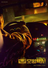 Taxi Driver (Korean Drama - 2021) - 모범택시 @ HanCinema :: The Korean Movie  and Drama Database