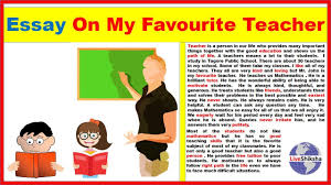 essay on my favourite teacher in english words  essay on my favourite teacher in english 350 words