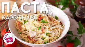 <b>Паста</b> КАРБОНАРА. Спагетти Карбонара со сливками и беконом ...