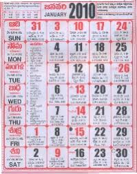 2010 Calendar January Telugu Calendar 2010 Freega Download Cheyyandi