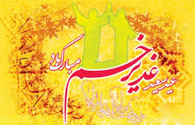 نتیجه تصویری برای حدیث عید غدیر