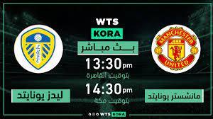 مشاهدة مباراة مانشستر يونايتد وليدز يونايتد بث مباشر اليوم 14-8-2021 في  الدوري الإنجليزي - واتس كورة