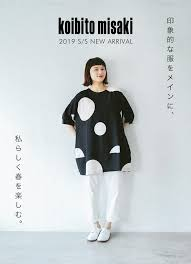 Koibitomisaki 印象的な服をメインに私らしく春を楽しむ