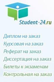 Студент ру контрольные курсовые дипломные ВКонтакте Студент 24 ру контрольные курсовые дипломные