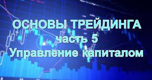 Основы трейдинга часть управление капиталом Библиотека  Основы трединга часть 5 управление капиталом