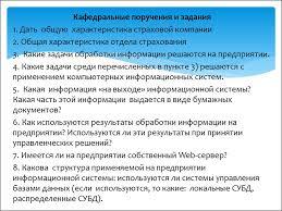 Отчет по производственной практике пао сбербанк vesceforlelinre Необходимо написать отчет по практике в ПАО Сбербанк России Целью прохождения производственной практики является получение знаний умений и навыков а также