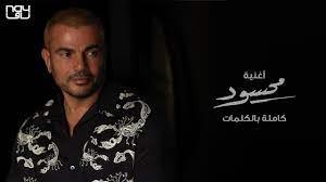 اغنية عمرو دياب محسود Mp3 - استماع و تحميل اغاني مجانا
