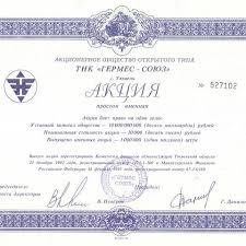 Бонотека Современная Россия Ценные бумаги других организаций  ТНК Гермес Союз