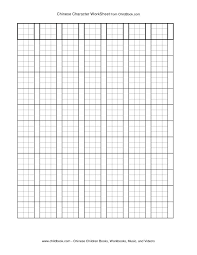 Read And Write Characters Create Handwriting Worksheets Chinese ...