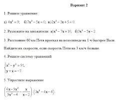 Контрольная работа по алгебре класс Квадратные уравнения к  контрольная работа по алгебре квадратные уравнения контрольные работы 8 класс алгебра