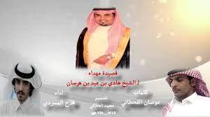 قصيدة مهداه للشيخ هادي بن عيد بن هرسان كلمات عوضان القحطاني اداء فلاح  المسردي - YouTube