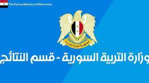 شعار وزارة التربية في سوريا – شعار تويوتا