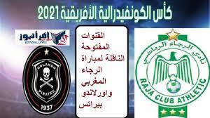 القنوات المفتوحة الناقلة لمباراة الرجاء المغربي واورلاندو بيراتس مجاناً في  كأس الكونفيدرالية الأفريقية يوم الأحد 2021/5/23 - إقرأ نيوز