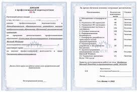 diplomas moscow technological institute Государственный диплом РФ о профессиональной переподготовке