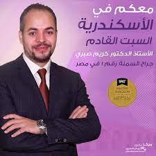 🔸حارب... - مركز دكتور كريم صبري لجراحات السمنة والمناظير