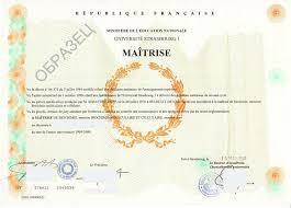 Дипломы вузов Бельгии и Франции СтудПроект Франция