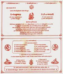 wedding invitation hindu matter ideas wedding invitations matter Wedding Cards Wordings In Hindi wedding cards in hindi samples tbrb info wedding card wordings in hindi language