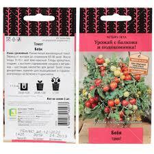 <b>Семена Томат Беби</b>, <b>5</b> шт, в цветной упаковке Поиск в Москве ...