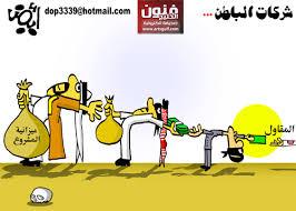 نتيجة بحث الصور عن رسام الكاريكاتير الغامدي
