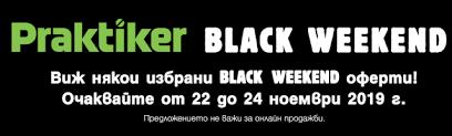 Ето защо правенето на покупки в този период е голям плюс за потребители. Praktiker Cheren Petk Black Weekend 22 24 11 2019 Otoplenie Osvetlenie Koledna Dekoraciya Promocii Bezkraj Broshuri Katalozi Oferti