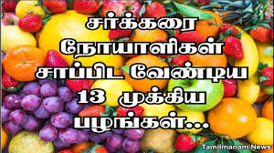 Top 13 Fruits For Diabetics Tamil Best Fruits For Diabetics People