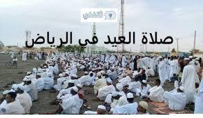 وقت صلاة العيد في السعودية 1442 .. موعد صلاة عيد الاضحى متى الرياض وكافة  مدن المملكة - خبر صح