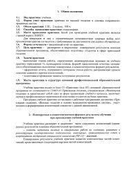 Горно нефтяной факультет Кафедра маркшейдерского дела геодезии и  Вид практики учебная 1 2 Форма