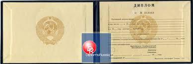 Купить диплом СССР Изготовим диплом о высшем образовании ВУЗа  Диплом тех кол СССР