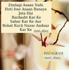 Kab Tak Shiayri Ideas Good Life Quotes Friendship Quotes Allah