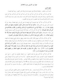 خطبة عيد الأضحى المبارك 1441 هـ
