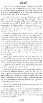 essay diwali festival faraway hills are greener essay  essay diwali pedantic