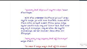 సదా అమ్మ సేవలో thelugusexkathalu 2017 - YouTube