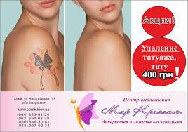 акция лазерное удаление татуажа и татуировок