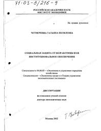 Диссертация на тему Социальная защита от безработицы и ее  Диссертация и автореферат на тему Социальная защита от безработицы и ее институциональное обеспечение
