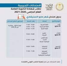 صورة ) جدول الامتحان التجريبي للصف الثالث الثانوي 2021 أخبار أخرى