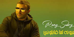 """رامي صبري يطرح برومو """"عيونه لما قابلوني""""   فيديو"""