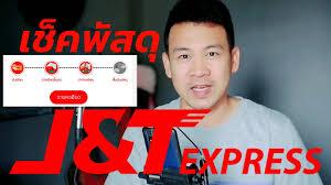 วิธีเช็คสถานะพัสดุ J&T Express 2020 - เช็กพัสดุ.com